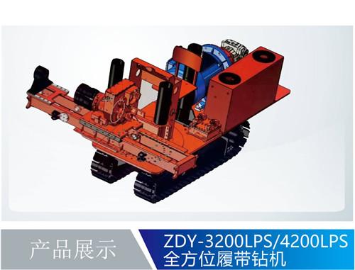 重庆ZDY-3200LPS/4200LPS全方位履带钻机