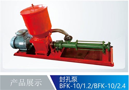 封孔泵BFK-10/1.2BFK-10/2.4
