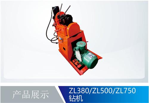 ZL380/ZL500/ZL750钻机