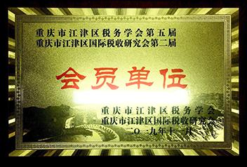 江津税务学会会员单位