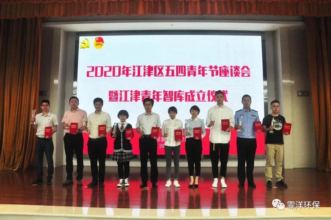 """热烈祝贺刘必衍董事长荣获2020年""""江津十大青年榜样"""""""