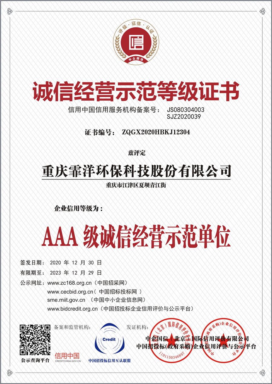 热烈祝贺霏洋环保通过AAA级信用认证