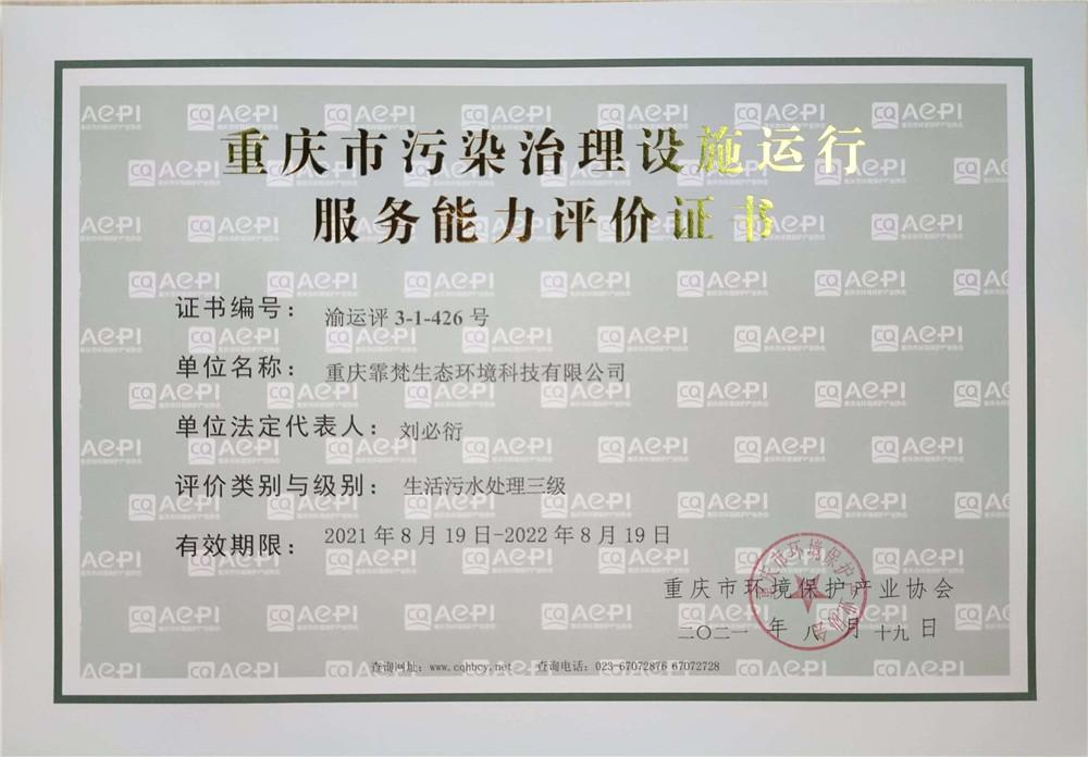 污染治理設施運行服務能力(生活污水處理三級)