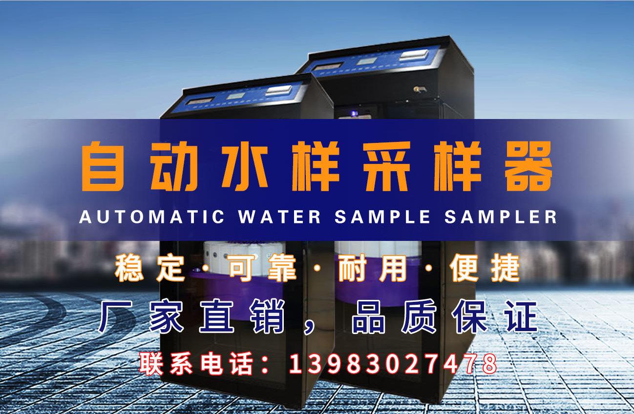 污废水处理运营监测