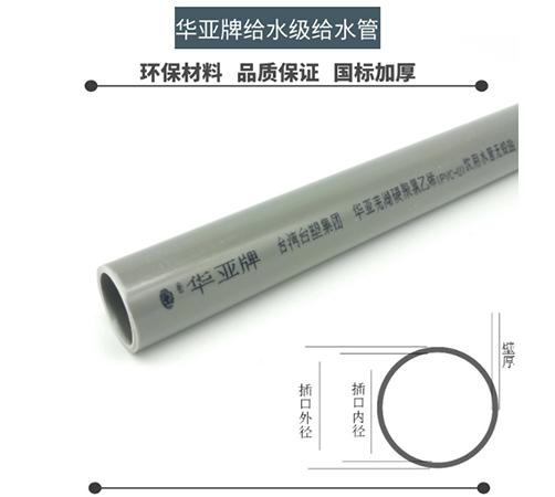 重慶UPVC華亞給水管批發