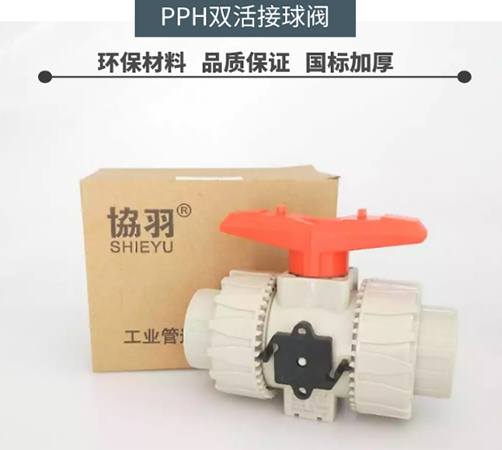 PPH工業雙活接球閥