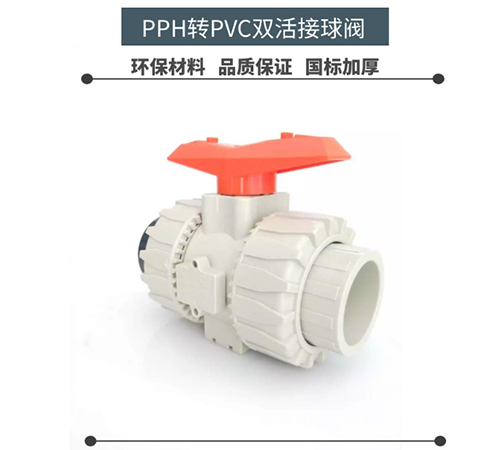 PPH轉PVC雙活接閥