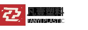 重庆凡壹塑料有限公司