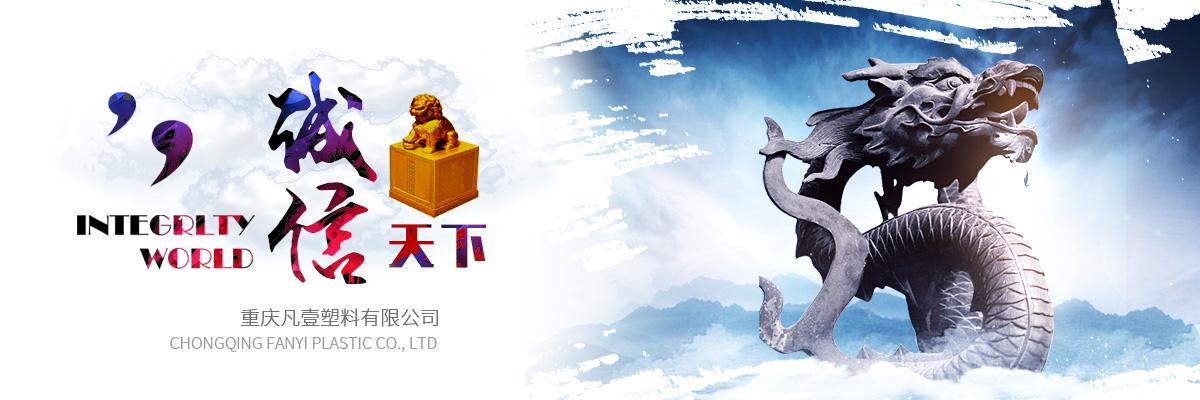 重慶凡壹PVC管廠家