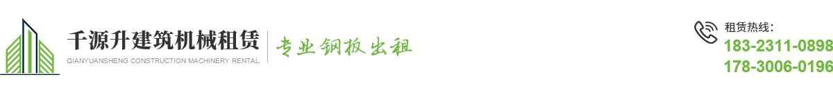 重庆千源建筑机械租赁有限公司