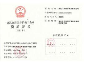 重慶建筑清潔施工服務資質證書