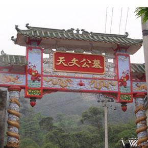 重庆天文公墓