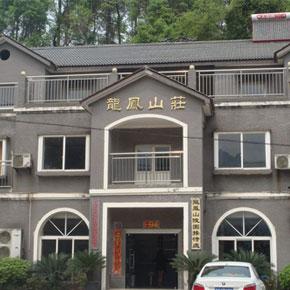 重庆龙凤山陵园