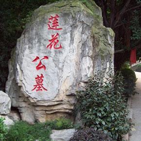 重庆莲花公墓