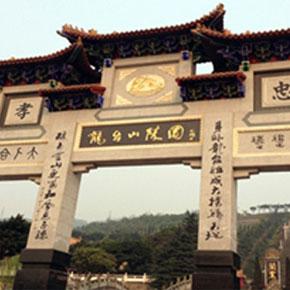 重庆龙台山陵园