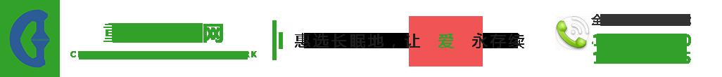重庆公墓网