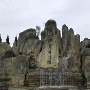 重庆佛灵寺陵园