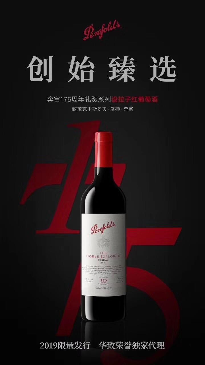 奔富葡萄酒175