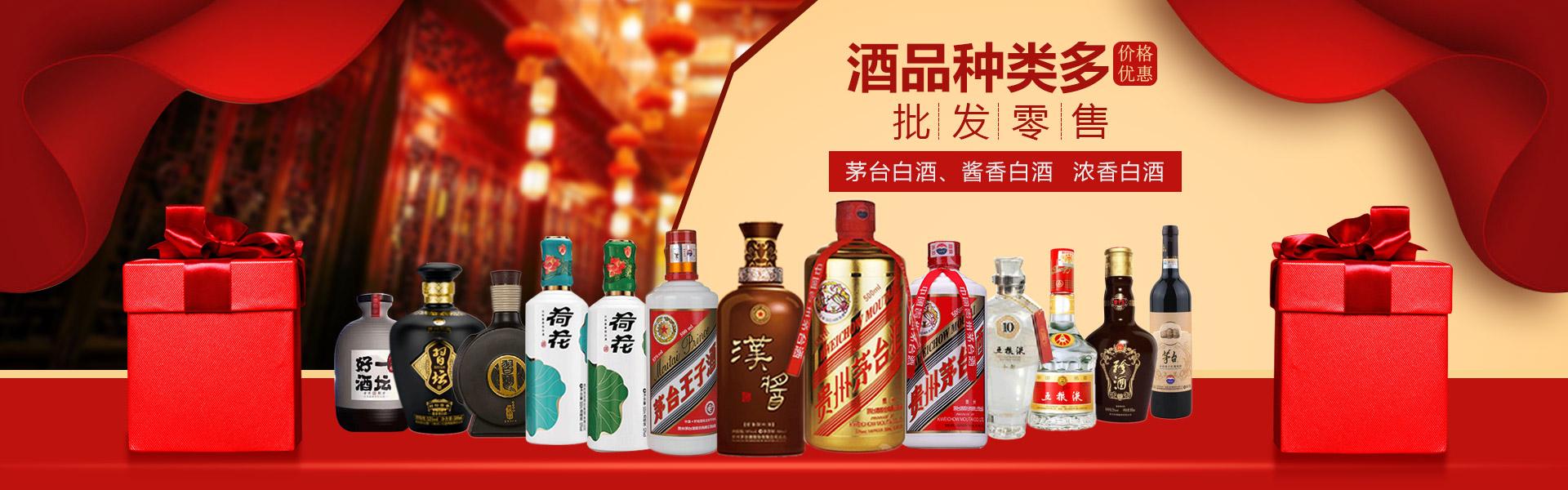 重庆高端酒销售公司
