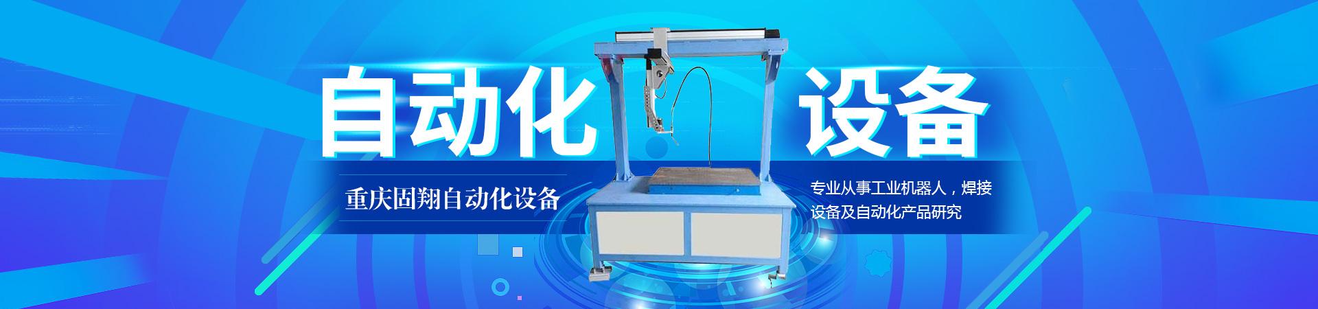 重庆焊接机器人