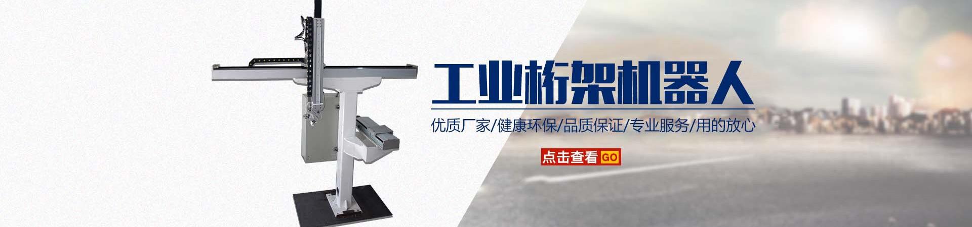 重慶焊接機器人