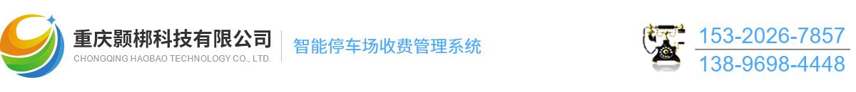 重庆颢梆科技有限公司