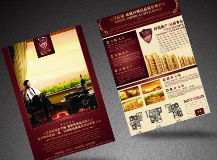 重慶房地產宣傳單