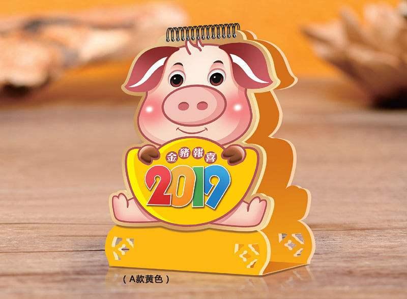 猪年定制台历ld乐动体育网址