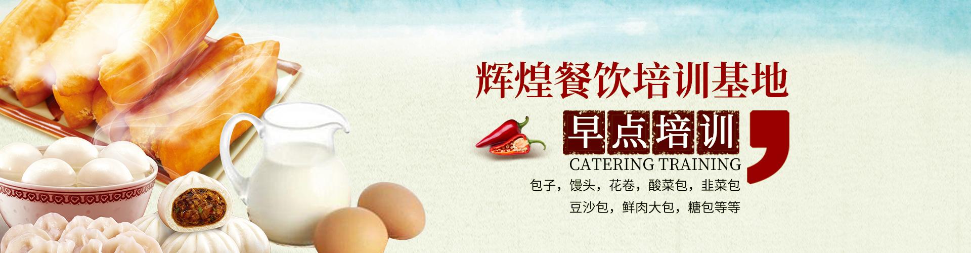 重庆早餐培训注意事项—学习开早餐店,选址很重要!
