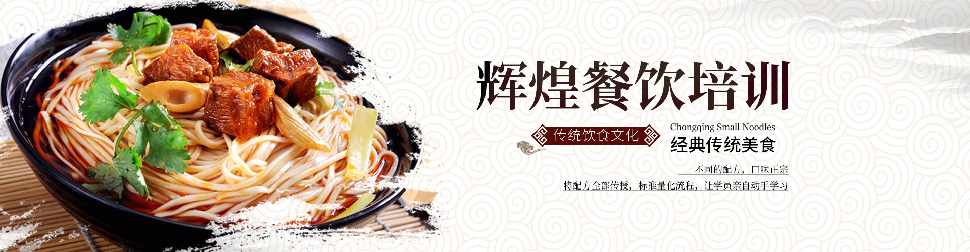 重庆餐饮培训