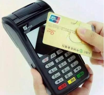 个人POS机刷自己的信用卡有什么影响?