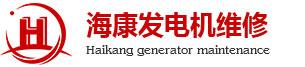重庆海康发电机维修公司