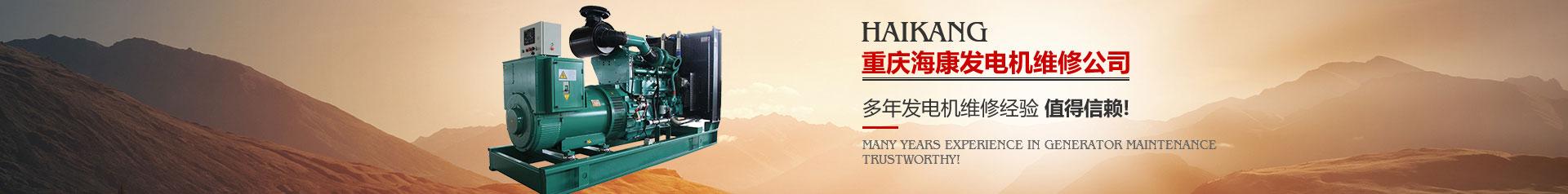 重庆發電機維修