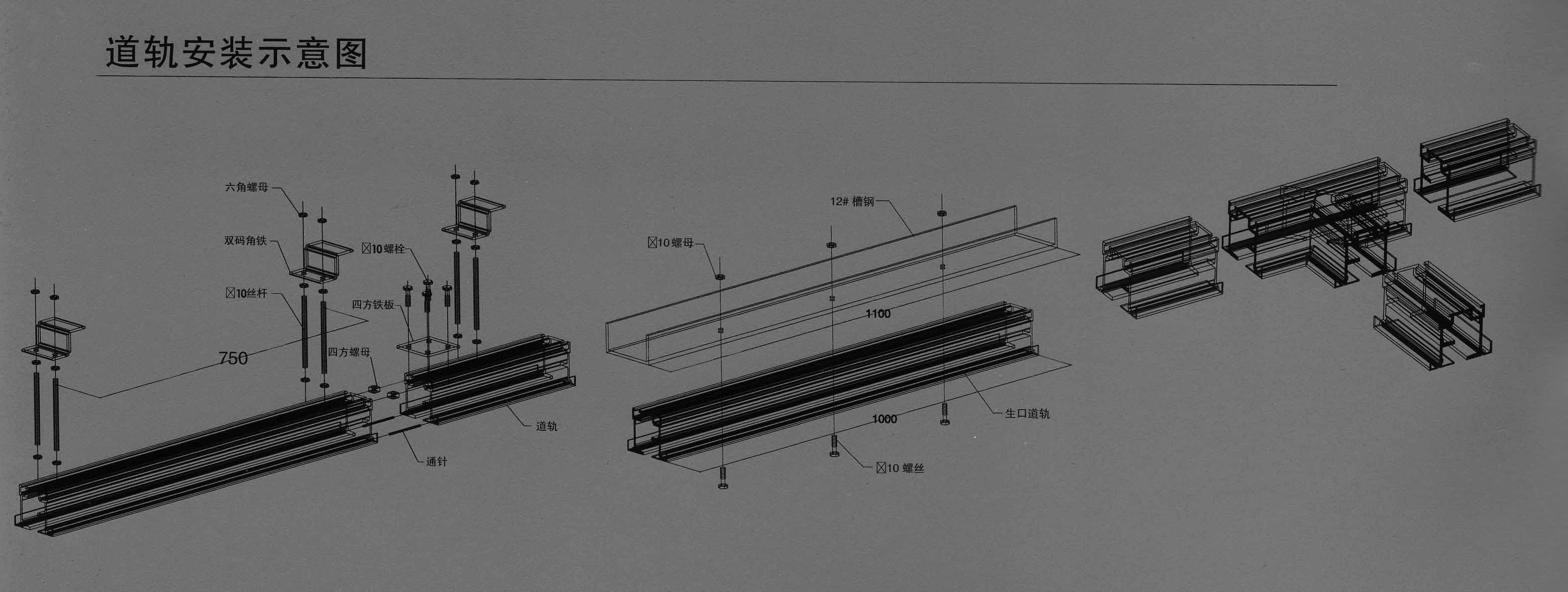轨道安装立体图