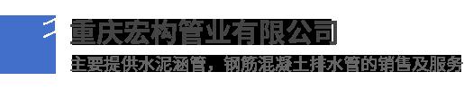 重庆宏构管业有限公司