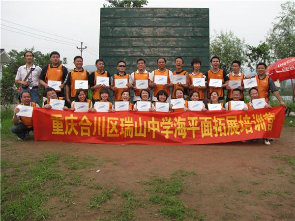 合川瑞山中學