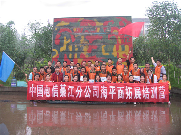 中國電信綦江分公司