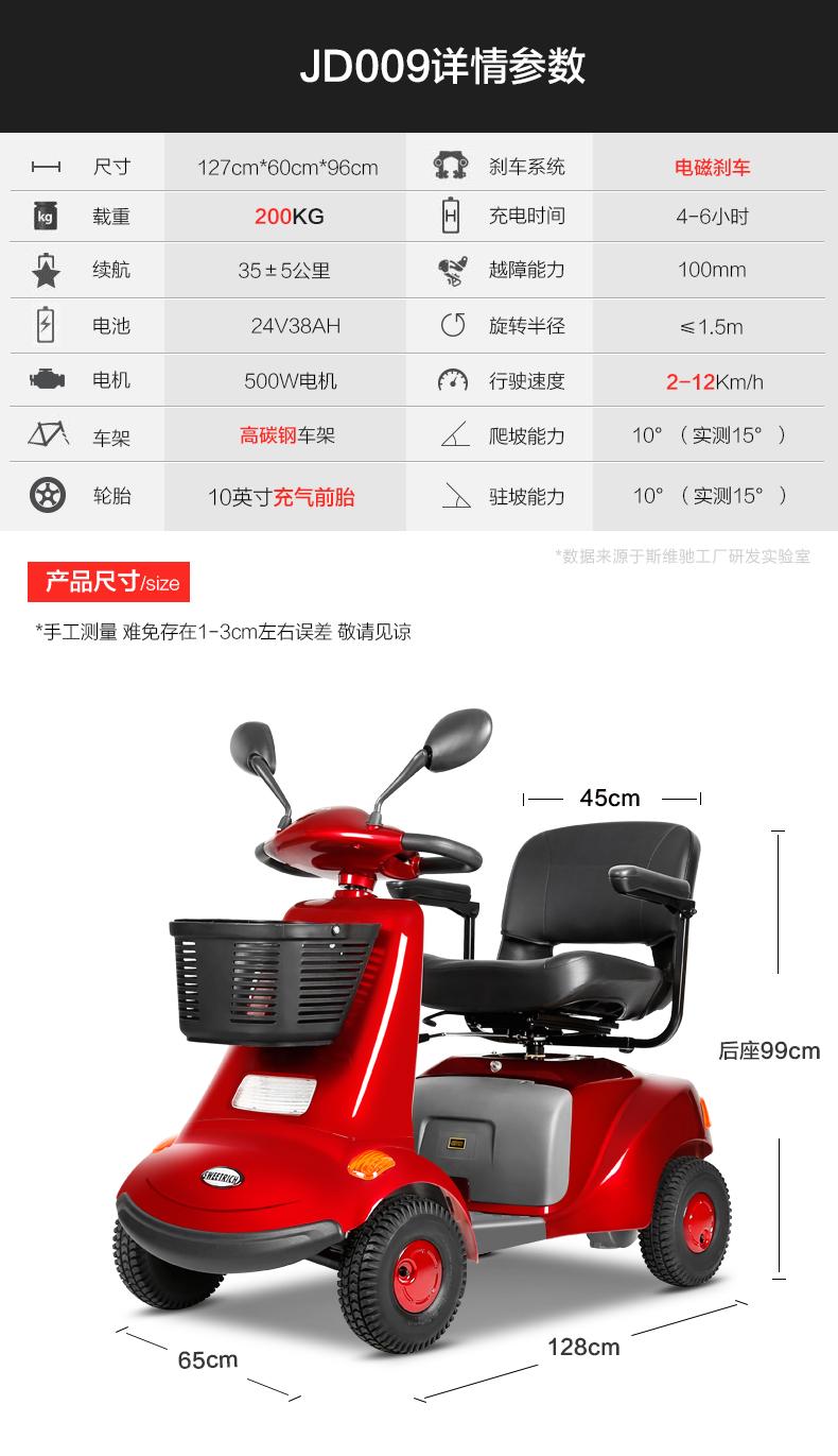 重庆老人电动车