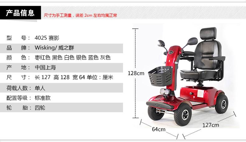 重庆老人代步车专卖店