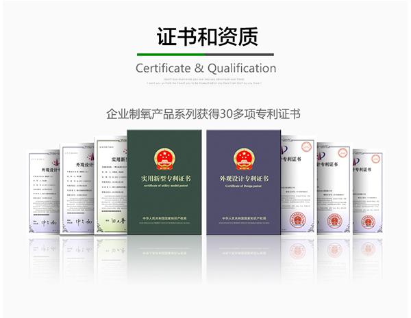 制氧产品证书