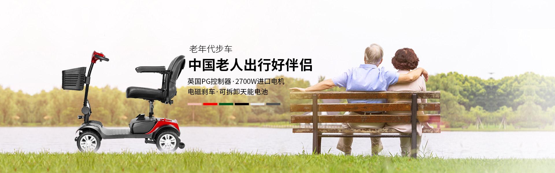 重庆老人电动代步车