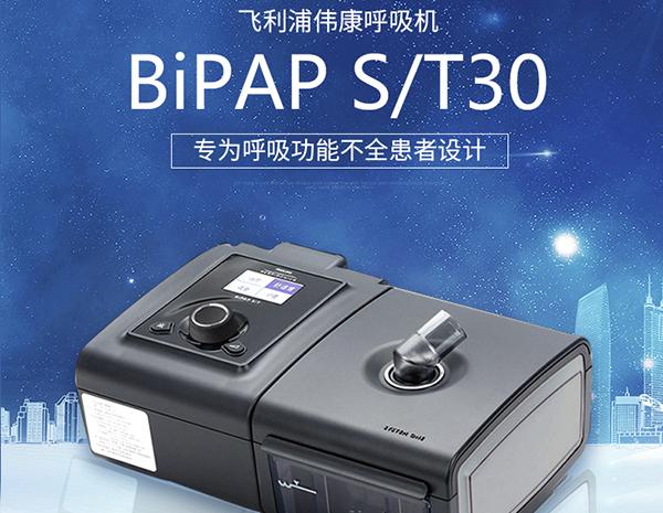 飞利浦BIPAPST30呼吸机
