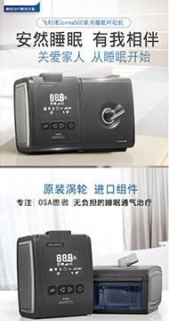 重庆呼吸机