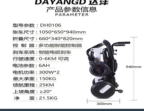 达洋DH0106