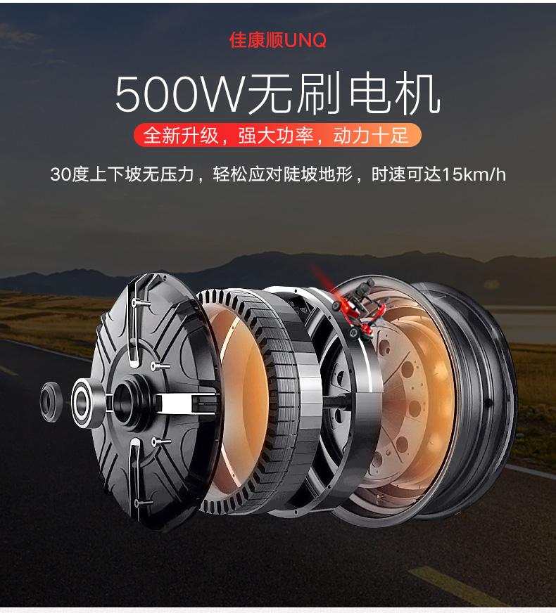 佳康顺HS500