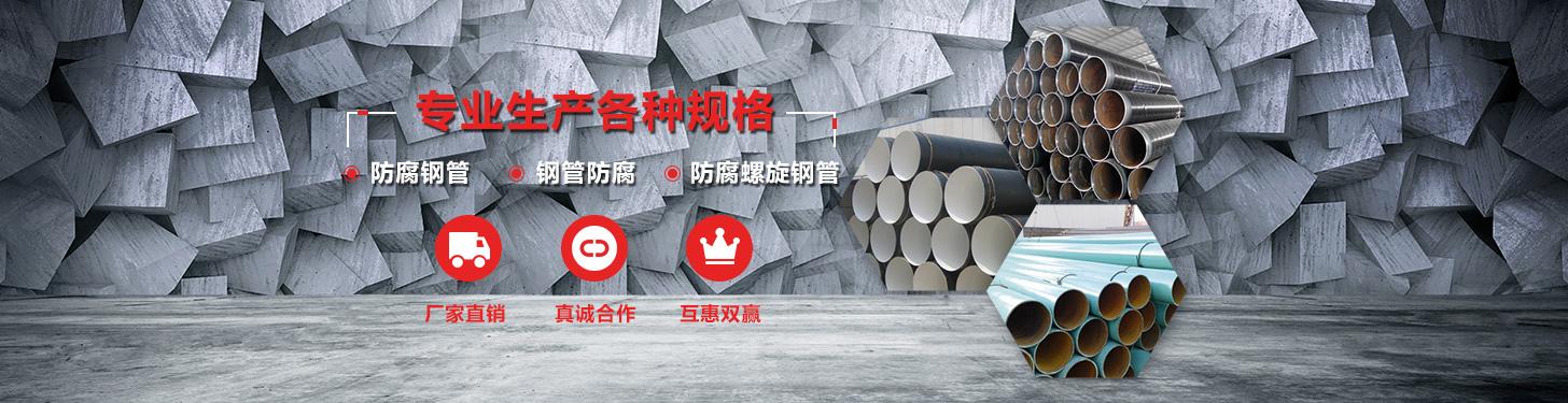 防腐螺旋钢管厂家
