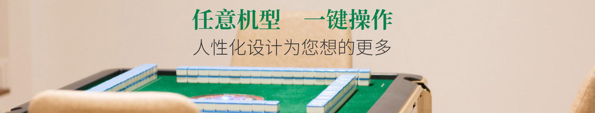 重庆麻将机厂家