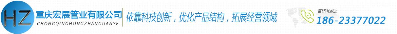 重庆宏展管业有限公司