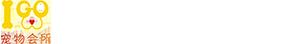 重庆宠物IAMGO品牌连锁加盟