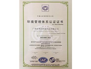 环境认证管理--ISO14001